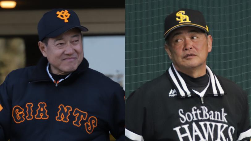 巨人・原辰徳監督(左)とソフトバンク・工藤公康監督ⒸSPAIA