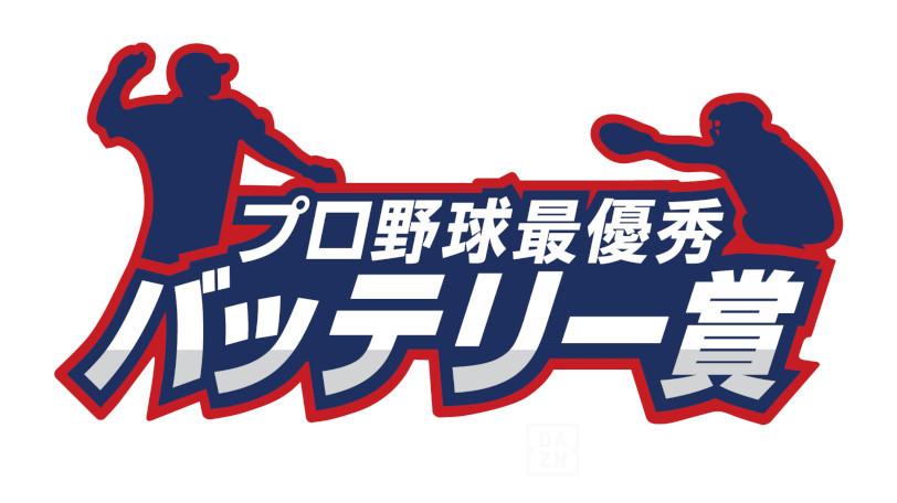 プロ野球最優秀バッテリー賞ⒸDAZN