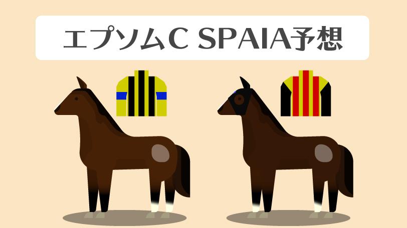 エプソムC SPAIA予想