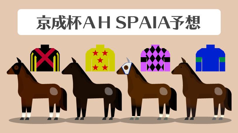 2021年京成杯AH SPAIA予想,ⒸSPAIA