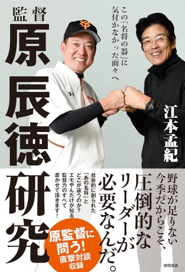 「監督 原辰徳研究」の表紙